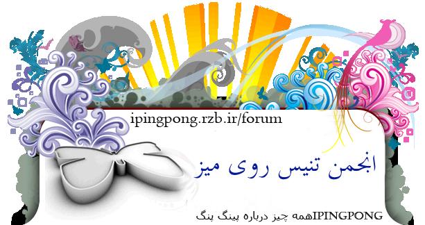 بازی پینگ پونگ Smash Ping Pong برای سیمبین